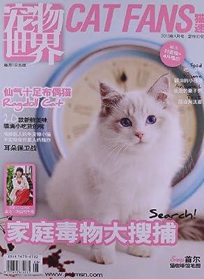 宠物世界:猫迷.pdf