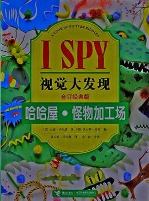 i spy视觉大发现:哈哈屋61怪物加工场(合订经典版)