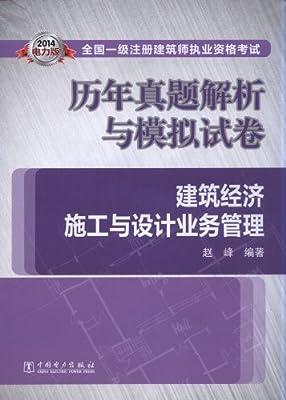 全国一级注册建筑师执业资格考试历年真题解析与模拟试卷:建筑经济 施工与设计业务管理.pdf