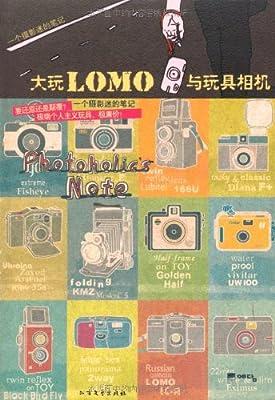 大玩LOMO与玩具相机.pdf