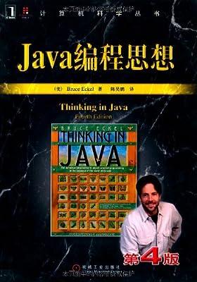 Java编程思想.pdf