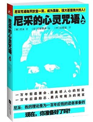 尼采的心灵咒语2.pdf