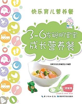 3-6岁聪明宝宝成长营养餐.pdf