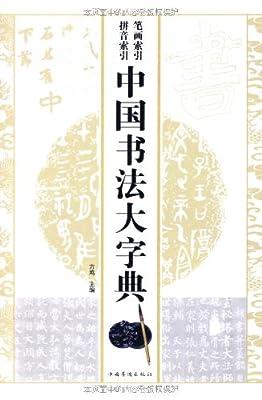 中国书法大字典.pdf