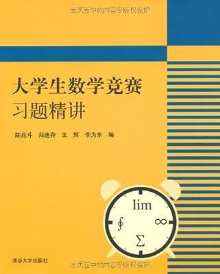 大学生数学竞赛习题精讲.pdf
