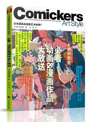 日本漫画名家的艺术世界.7:必看!动画&漫画作品大放送.pdf