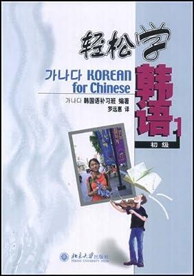 轻松学韩语:初级1.pdf