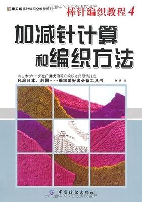 棒针编织教程4:加减针计算和编织方法.pdf
