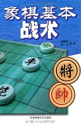 象棋基本战术.pdf