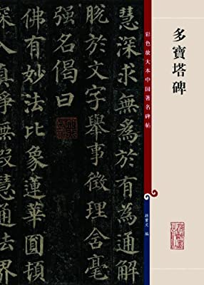 多宝塔碑.pdf