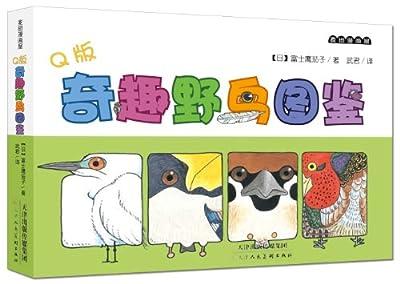 麦田漫画屋:Q版奇趣野鸟图鉴.pdf