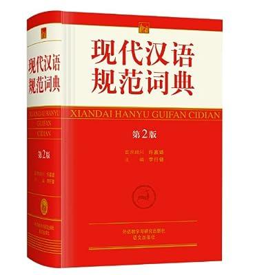 现代汉语规范词典.pdf