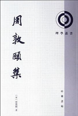 周敦颐集.pdf