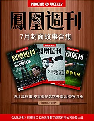 香港凤凰周刊 2014年 7月封面故事精选.pdf