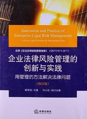 企业法律风险管理的创新与实践:用管理的方法解决法律问题.pdf