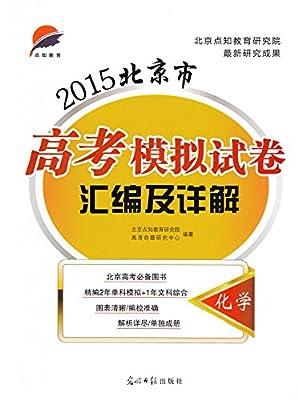 全新正版点知教育2015北京市高考模拟试卷汇编及详解-化学.pdf