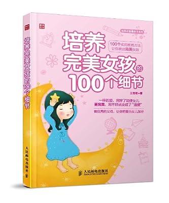 培养正能量孩子系列:培养完美女孩的100个细节.pdf