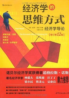 经济学的思维方式.pdf