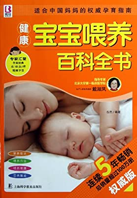 健康宝宝喂养百科全书.pdf