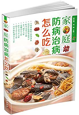 家庭防病治病怎么吃.pdf