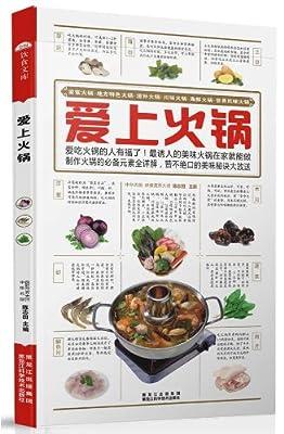 爱上火锅.pdf