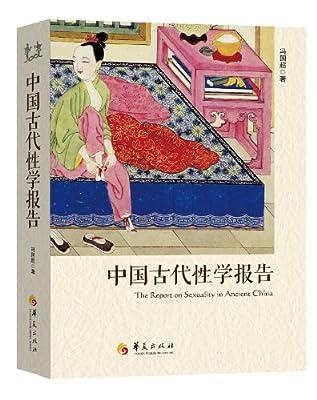 中国古代性学报告.pdf