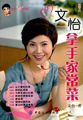 文怡拿手家常菜.pdf
