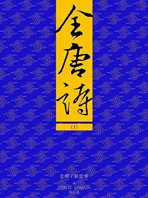 全唐诗.pdf