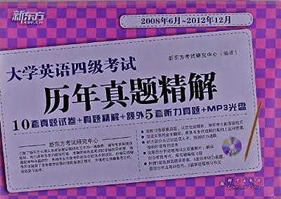 新东方•大学英语4级考试历年真题精解.pdf