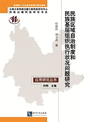 民族区域自治制度和民族基层组织执行状况问题研究.pdf