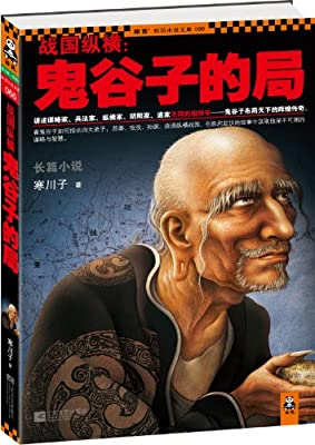 战国纵横:鬼谷子的局.pdf