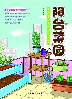 阳台菜园:专家手把手教你学种菜.pdf
