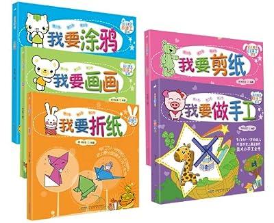 幼儿美术小手工全书.pdf