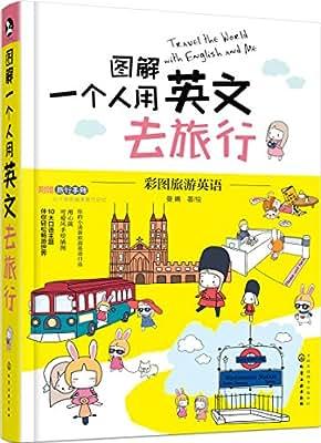 图解一个人用英文去旅行.pdf