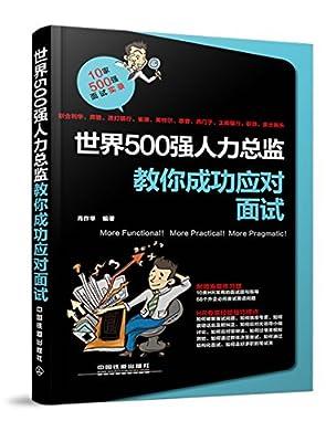 世界500强人力总监教你成功应对面试.pdf