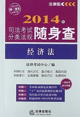 司法考试口袋书系列·司法考试分类法规随身查:经济法.pdf