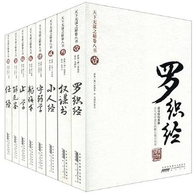 天下无谋之秘卷八书.pdf