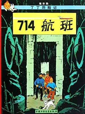 丁丁历险记:714航班.pdf