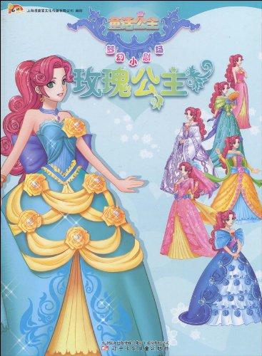 守护甜心亚梦玫瑰公主 守护甜心之玫瑰盛开 守护甜心之公主逆袭 守护图片