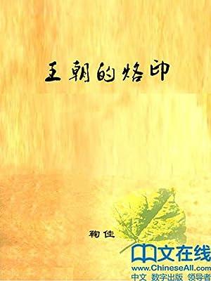 王朝的烙印.pdf