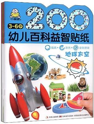 200幼儿百科益智贴纸.pdf