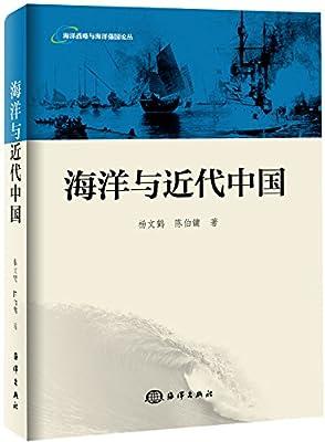 海洋战略与海洋强国论丛:海洋与近代中国.pdf