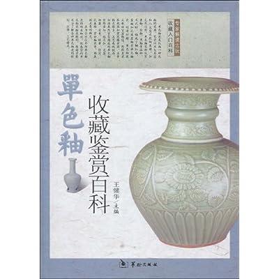 单色釉收藏鉴赏百科
