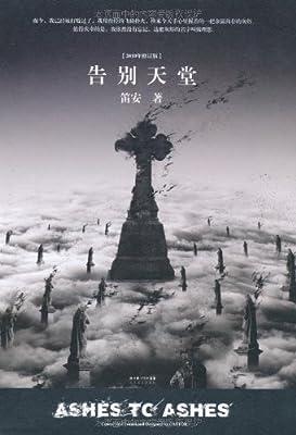告别天堂.pdf