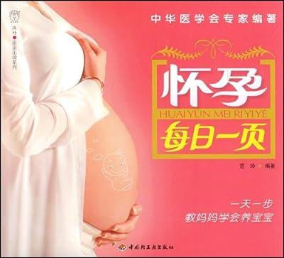 怀孕每日一页.pdf