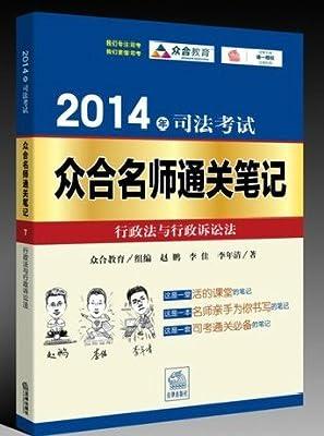 司法考试众合名师通关笔记:行政法与行政诉讼法.pdf