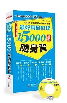 最好用最好记15000单词随身背.pdf
