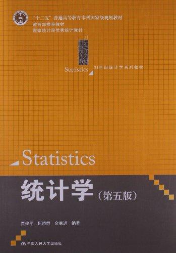 """""""十二五""""普通高等教育本科国家级规划教材•21世纪统计学系列教材:统计学(第5版)-图片"""
