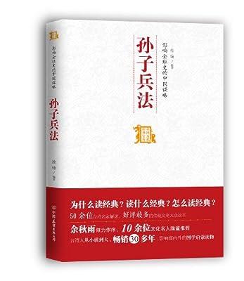 影响全球史的中国谋略:孙子兵法.pdf