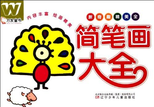 蜗牛卡通简笔画图片蜗牛卡通图片壁纸幼儿卡通图